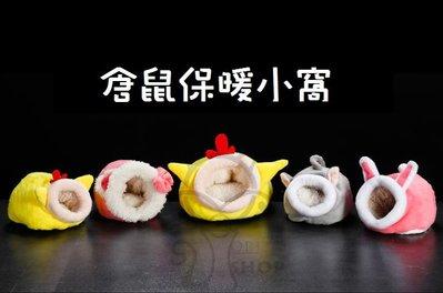 [Ori Shop] -倉鼠 睡窩 保暖窩 倉鼠保暖小窩 造型保暖窩 寵物鼠 三線鼠 楓葉鼠 銀狐  天竺鼠 倉鼠床