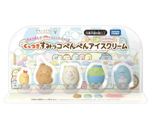 《FOS》日本 Re-Ment 角落生物 冰淇淋 店鋪 (加購專用公仔) 角落小夥伴 玩具 可愛 扭蛋 2019新款