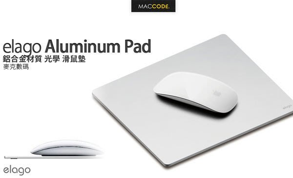 Elago Aluminum Pad 鋁合金材質 光學 滑鼠墊 全新 現貨 含稅 免運費