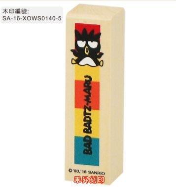 酷企鵝 彩色便利四分木印 、含刻贈套、每顆特惠89元、SA-16-XOWS0140-5【高雄 刻印 禾昇】