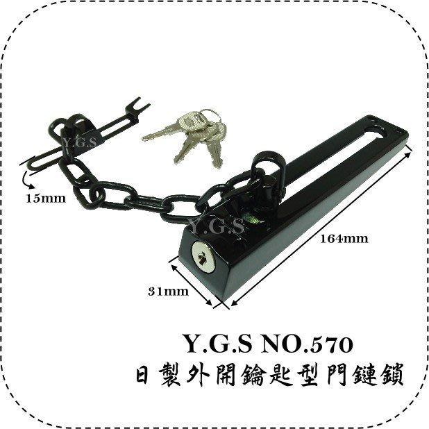 Y.G.S~鎖系列~NO.570日製外開鑰匙型門鏈鎖/外開門防盜鏈安全鎖/日本進口補助鎖 (含稅)