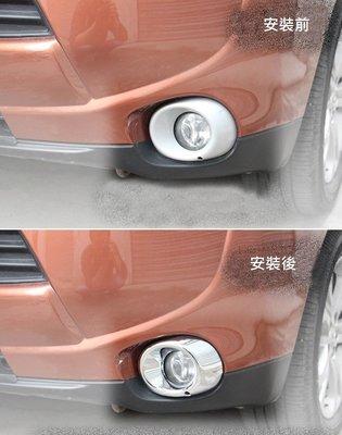 【車王小舖】三菱 Mitsubishi 2015年 Outlander前霧燈框 Outlander鍍鉻前霧燈框 霧燈框