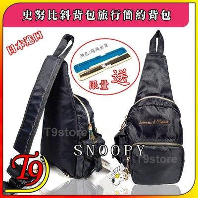 【T9store】日本進口 Snoop...