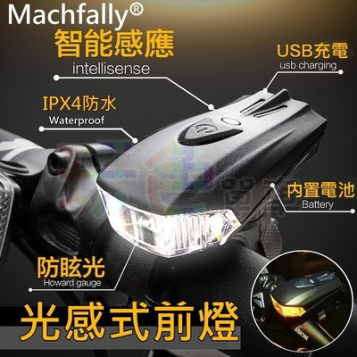 【Machfally 正品 德規 400流明 前燈】智能感應 USB充電 光感 震動 感應 頭燈【EOS350】