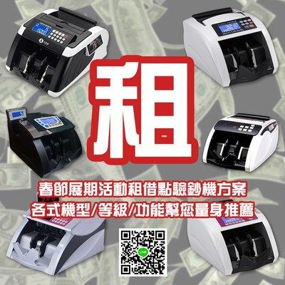 ☆【3CGOGO】☆租借點驗鈔機~可點驗台幣、人民幣
