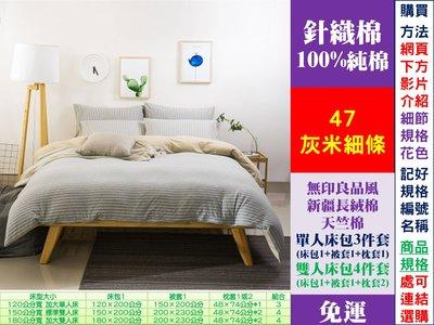 [fundin001]q2w3《免運》50花色 日式無印良品風 純色線條條紋 100%純棉 針織棉 150公分寬 標準雙人床 床包4件套床包1被套1枕套2