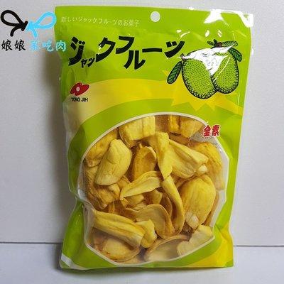 [現貨不用等]菠蘿蜜脆片100g 脆片 果乾 [實拍][娘娘不吃肉][打開直接吃][純素][便宜][全素零食]