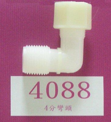 【清淨淨水店】塑膠接頭,4分彎頭~4088