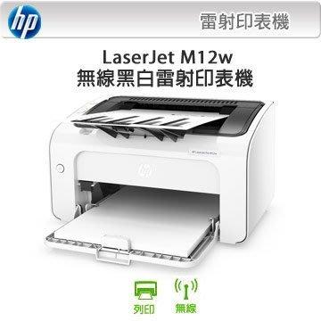 *3C百貨*(加送6支碳粉+再送200元+1000元全聯禮券)HP M12w 雲端無線雷射印表機 P1102w