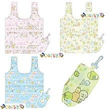 🎈現貨🎈日本San-X 角落生物 粉色 藍色 綠色 環保購物袋/環保袋/購物袋/手提袋/輕便袋/附收納袋