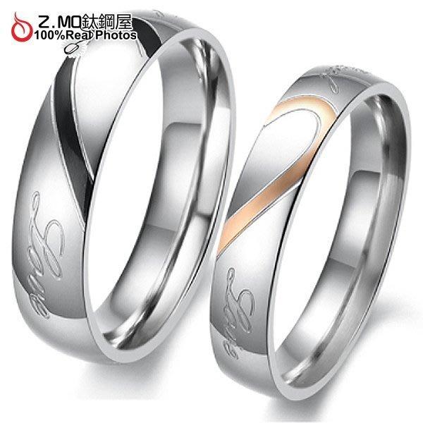 情侶對戒指 Z.MO鈦鋼屋 戒指 情侶戒指 白鋼對戒 雙色戒指  水鑽戒指 愛心戒指  刻字戒指【BKY284】單個價