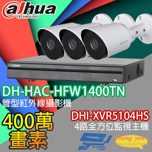 大華 監視器 套餐 DHI-XVR5104HS 4路主機+DH-HAC-HFW1400TN 400萬畫素 攝影機*3