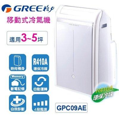 GREE 格力 移動式冷氣 (5坪內免安裝) GPC09AE