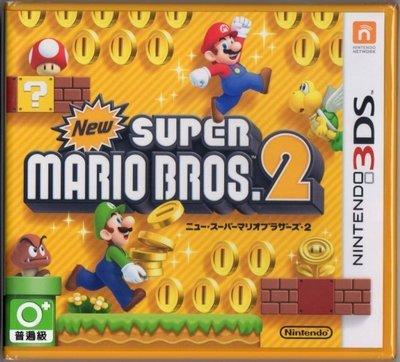 N3DS - 新 超級瑪利歐兄弟2 日版[亞力士電玩]