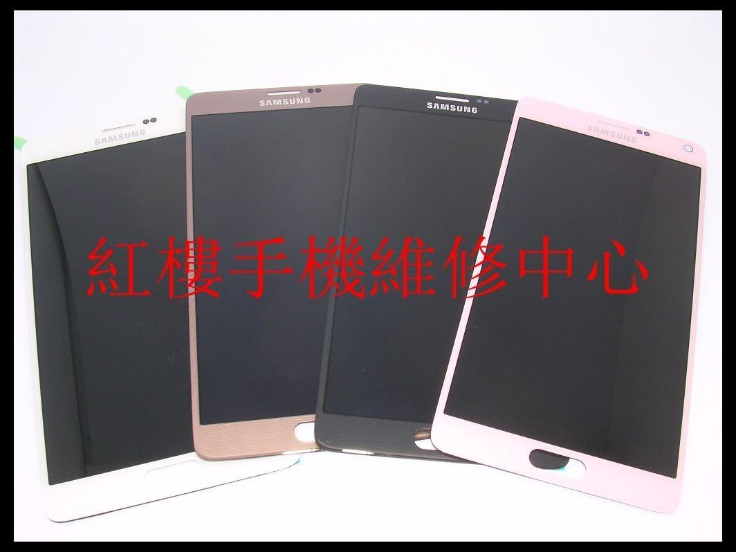 *紅樓手機維修事務所*三星 N4 N910  NOTE4 公司貨 總成 液晶 原廠  螢幕 玻璃 LCD