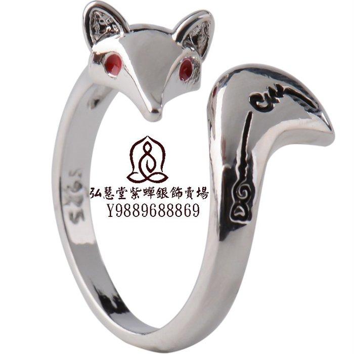 【弘慧堂】 道教道士用品法器九尾銀狐娘娘銀戒指 開光護身符道教飾品道教戒指