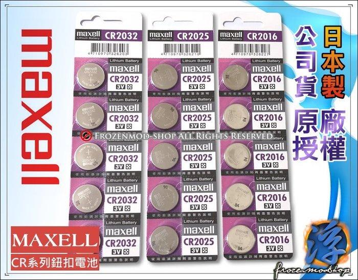 【浮若生夢SHOP】㊣Maxell 公司貨 鈕扣電池 CR2032 CR2025 CR2016 特價一顆$10元 日本製