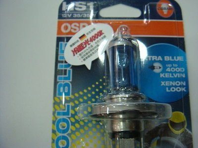 歐司朗 OSRAM HS1 64185CB 35/35W 冷藍光 4000K 提升20%色溫 改善夜間能見度 兩顆下標區