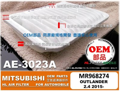 【OEM】三菱 OUTLANDER 2.4 15年後 原廠 正廠 型 多層式 引擎 空氣芯 空氣濾網 引擎濾網 非 飛鹿