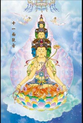 佛教掛畫 開光轉運結緣佛陀畫圖像唐卡十一面觀音菩薩畫像掛畫相紙雙面塑封佛教用品