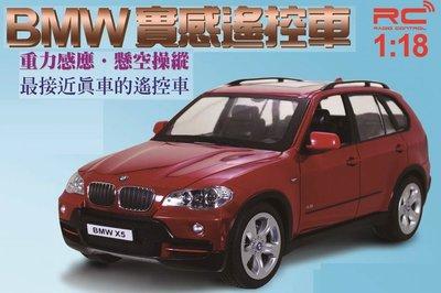 《ST玩具》正版授權 1:18  BMW  X5 重力實感方向盤 遙控車  遙控跑車