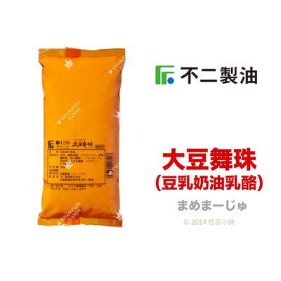 【橙品手作】效期2020.06.28 日本 不二製油 大豆舞珠(豆乳奶油乳酪) 500公克(原裝)【烘焙材料】