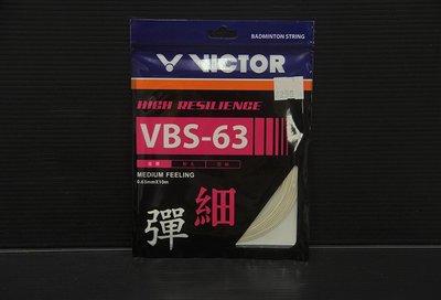 (台同運動活力館) VICTOR 勝利 VBS-63 【高彈性 適中手感】【線徑0.63 mm】羽球線【日本製】