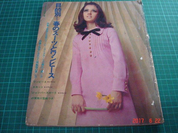 早期日本縫紉書《目的別-春のスーツとワンピース  春天西服打扮》1978年講談社 書背有損 泛黃 【CS超聖文化讚】