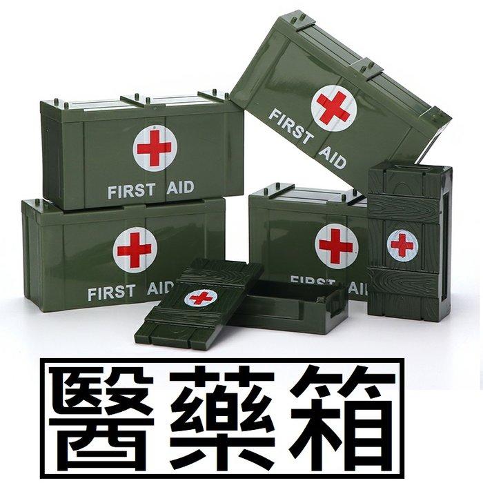 樂積木【當日出貨】第三方 醫藥箱 大 袋裝 非樂高LEGO相容 軍事 積木 武器箱 軍事 二戰 美軍 德軍 警察