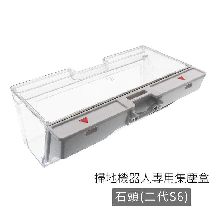 小米/石頭/石頭二代(S6) 掃地機器人集塵盒(副廠) 小米/石頭/石頭二代(S6) 掃地機器人集塵盒(副廠)