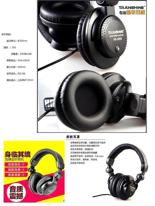 全勝 HR-960B 歌手專用監聽耳機 100%正品全封閉式腔體設計高音清晰自然 低音飽滿渾厚