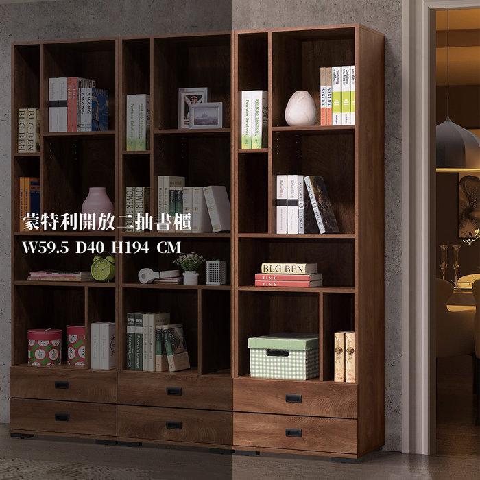 【在地人傢俱】20 來來購-蒙特利耐磨木紋2尺開放二抽書櫃/書櫥 ZX610-3