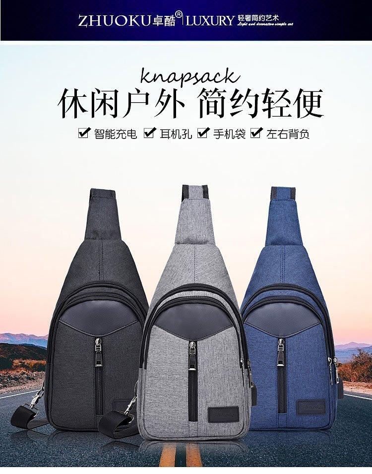 【 新和3C館 送手機支架 】多功能 雙肩包 胸包 後背包 充電包 休閒包 電腦包 騎行背包