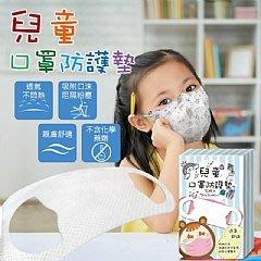 添寶去 台灣製造 兒童專用 拋棄式口罩防護墊30枚入 全店799免運限時限量 居家防護 防疫 口罩 口罩套 口照護墊
