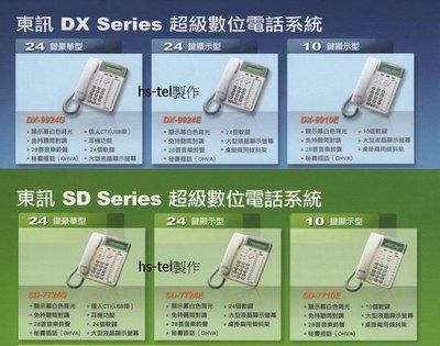 電話總機專業網...新款5台10鍵顯示型話機9910E/7710E+SD/DX-616A系統+安裝設定