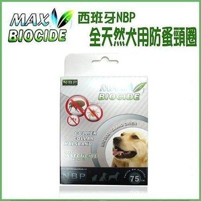*COCO*西班牙NBP全天然防蚤頸圈(大型犬用75cm)香茅精油驅蟲蚤圈/狗項圈
