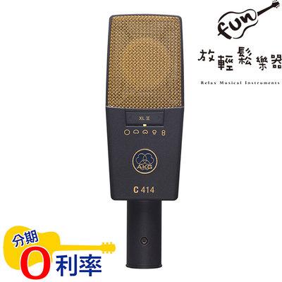 『放輕鬆樂器』AKG C414XLII電容式麥克風Matched Pair配對版本(2支裝)