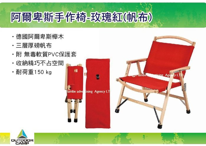   MyRack   OUTDOOR CAMP 阿爾卑斯手作椅 玫瑰紅(帆布) 露營椅 摺疊椅 克米特椅可參考