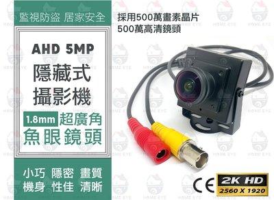 【紅眼科技】 高清 500萬畫素 500萬 魚眼鏡頭 1.8mm  超廣角 針孔攝影機 AHD 隱藏監視器 提款機 監控