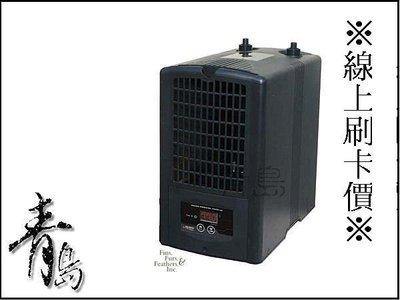 B。。。青島水族。。。韓國ARCTICA阿提卡-冷卻機 冷水機 極至靜音==1/15HP(180L水量用)※線上刷卡價※