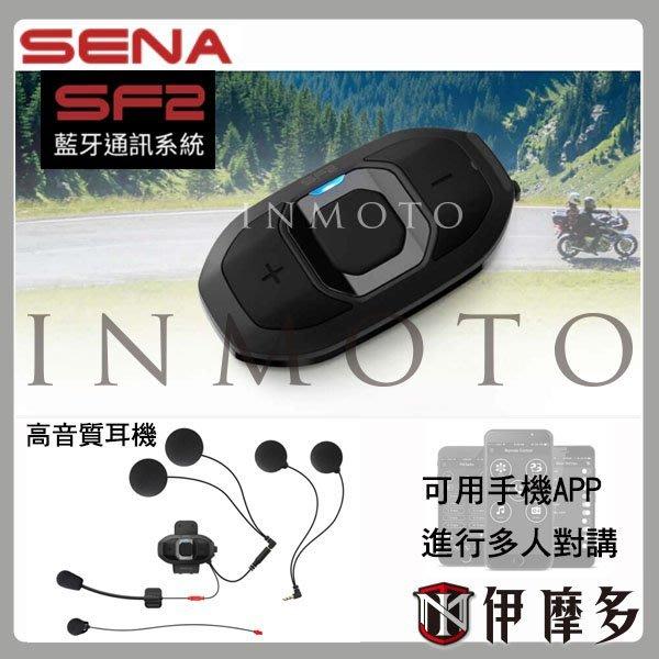 伊摩多※美國SENA SF2-02 HD 重機藍芽耳機 高音質耳機 快裝版 安全帽 對講800公尺 防水