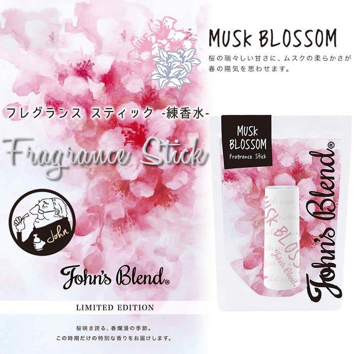 春季限定【John's Blend】John's口紅型香膏-櫻花麝香