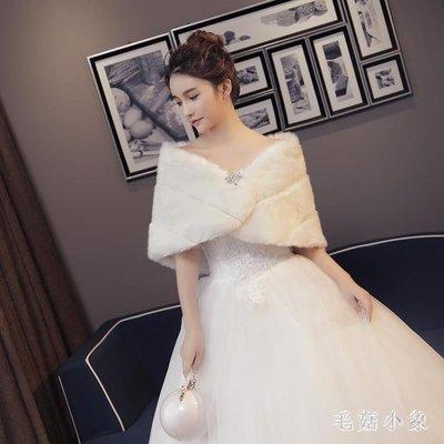 禮服披肩結婚新娘毛披肩披風長袖冬季加厚保暖披肩婚紗禮服外套 ys9028