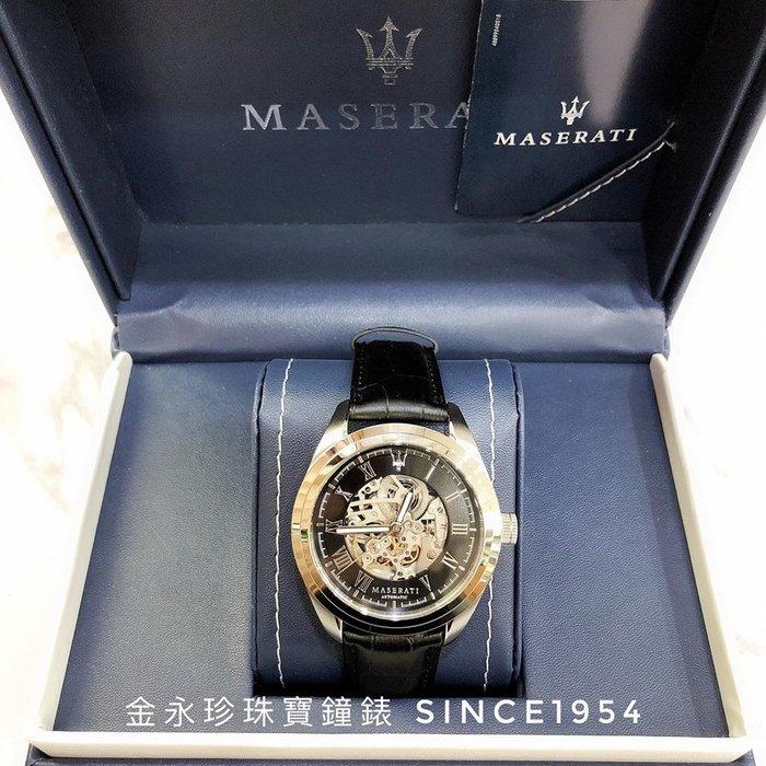 【金永珍珠寶鐘錶】實體店面*原廠 MASERATI 瑪莎拉蒂手錶 R8871612001 雙簍空機械錶 現貨*