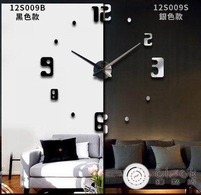 【鐘點站】 12S009 - S/B 大時鐘 大壁鐘 銀 / 黑 鏡面【壓克力鏡面數字升級版】