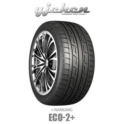 《大台北》億成汽車輪胎量販中心-南港輪胎 ECO-2+ 245/40ZR18