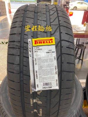 【宏程輪胎】P ZERO 285/40-22 106Y 倍耐力輪胎