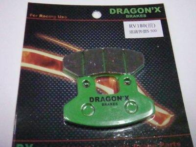 DRAGON*X DX 強龍士 RV150/RV180/RS21/FIGHTER DX 前來令片 煞車皮