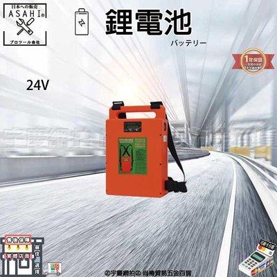 ㊣宇慶S舖㊣ 3期0利率 割草機專用鋰電池10A 日本ASAHI SE250 SE260 無碳刷割草機專用 超越東林