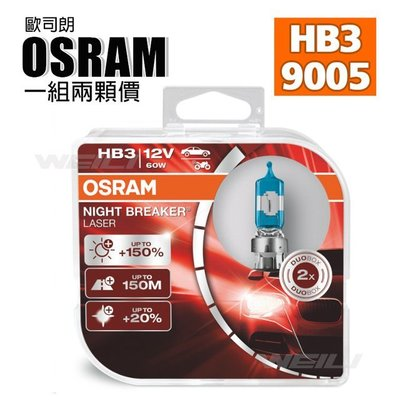 【贈汽內周邊商品】OSRAM歐司朗Night Breaker Laser+150% HB3 9005雷射星鑽燈泡